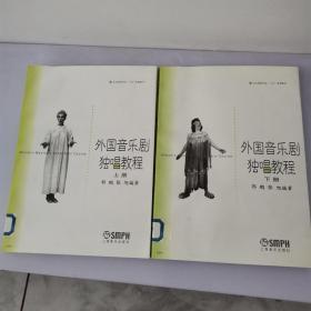 外国音乐剧独唱教程(上、下册)