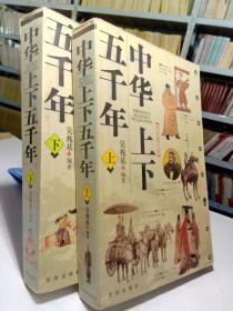 中華上下五千年上下兩冊