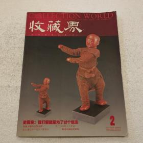 收藏界2  2007年第2期(大16开)平装本