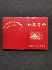 日记本:庆祝西藏自治区成立二十周年+赴藏留念(2本合售)