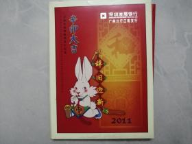 辛卯大吉 :辛卯年年特种邮票发行纪念 2011
