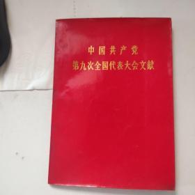 中国共产党第九次全国代表大会文献 完整不缺页