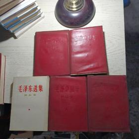 毛泽东选集 全五卷 全5卷 红封皮