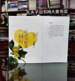 《毕淑敏心灵四书:心灵与阳光同行》人民文学出版社/一版五印