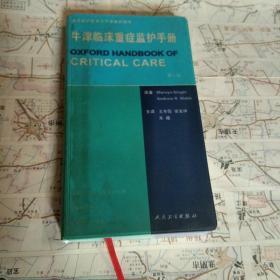 牛津临床重症监护手册(第2版)