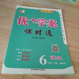 优+学案 : 鲁教版. 课时通. 语文. 六年级. 下册