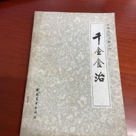 千金食治(附:食疗方)(中国烹饪古籍丛刊)