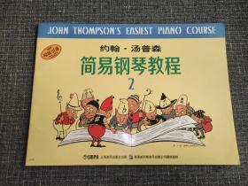 (约翰·汤普森)简易钢琴教程 2