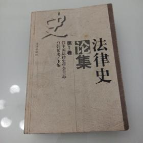 法律史论集(第2卷)
