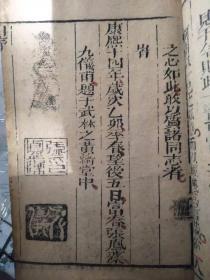《地理四弹子》清代木刻版四册全0916-01dl