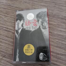 热爱羽泉磁带,正版品佳,有歌片