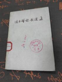 冯玉祥诗歌选集
