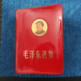 毛泽东选集1967年合订本