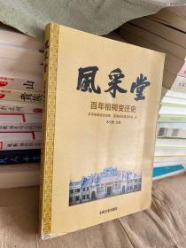 风采堂 : 百年祖祠变迁史