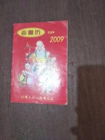 2009年老皇历