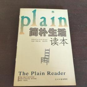 简朴生活读本