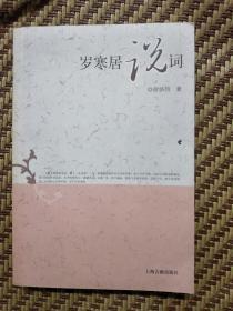 徐培均毛笔签名<岁寒居说词>