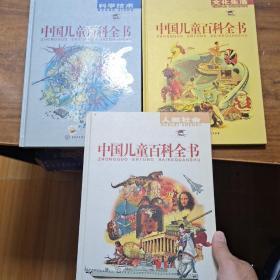 中国儿童百科全书(全四册少一册)