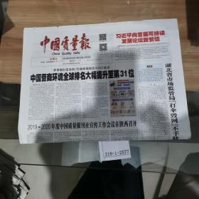 中国质量报2019年10月25日
