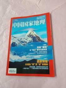 中国国家地理2021年第3期