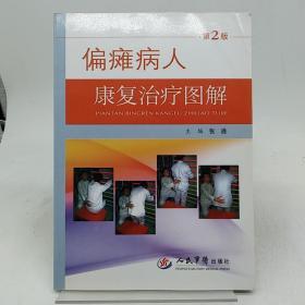 偏瘫病人康复治疗图解(第2版)