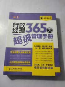 经理人每天一堂管理课系列:行政经理365天超级管理手册