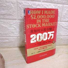 我如何从股市赚了200万