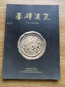 秦砖汉瓦(壹)