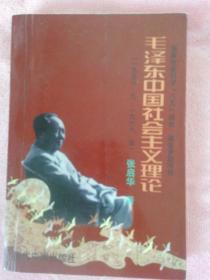 毛泽东中国社会主义理论:1956.9——1966.5