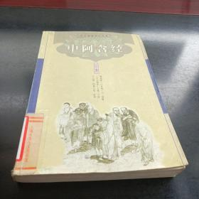 中阿含经(上册)