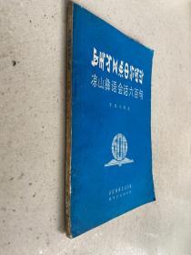 凉山彝语会话六百句.