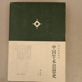 中国学术思想史    2021.8.16