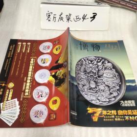 博物(双月刊)2011年第11/12期、总第93期(本期重点介绍钱币-玉石-书画收藏、大16开彩印版73页)