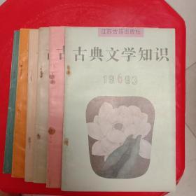 古典文学知识(1993年 1.2.3.4.5.6)