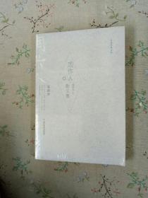 周作人散文集【塑封有破损】