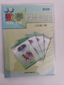 小学数学教学配套资源包(六年级,上册) (有4枚光盘,一盒装)