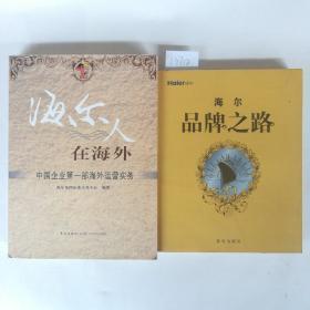 海尔人在海外:中国企业第一部海外运营实务+海尔品牌之路  两本合售