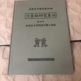 殷虚出土青铜鼎形器之研究—古器物研究专刊(第四本)