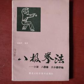 《八级拳法》小架 八级拳 六十四手炮 孙亭亮编著 私藏 书品如图