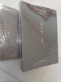 中华诗词学会三十年·论文集(全二册)