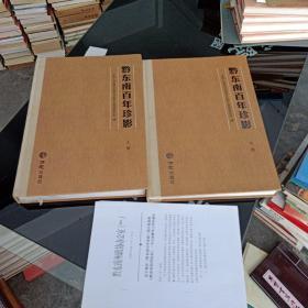 黔东南百年珍影 上下  正版 实物图 品如图  货号13-1
