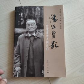 浮生剪影(黄炳辉签名赠送)