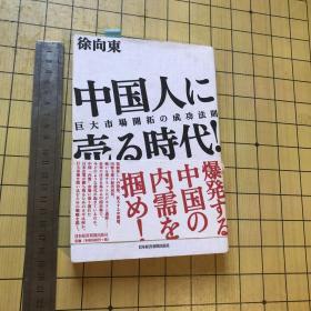 日文原版(中国人に壳る时代!巨大市场开拓的成功法则)