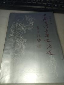 中国古代音乐史简述    (刘再生签名本)汕头大学著名隗芾教授藏书