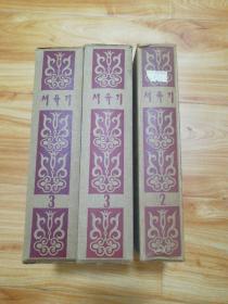 西游记全三册朝鲜文版