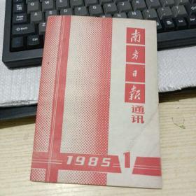 东方日报通讯 1985  1