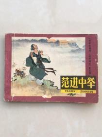 《中学生画库》(初中语文)第五册:范进中举