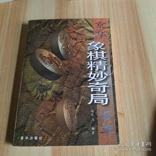 京华象棋精妙奇局荟萃