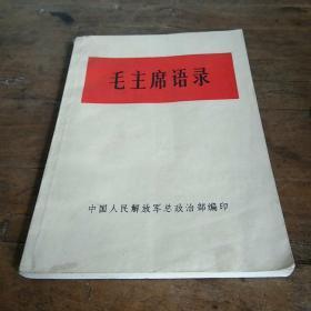 毛主席语录【早期1966年版本,林题】