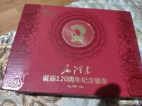 毛泽东诞辰120周年纪念银条10克
